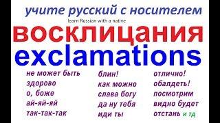 № 26  Разговорный русский  - о боже, блин, давай..- восклицания