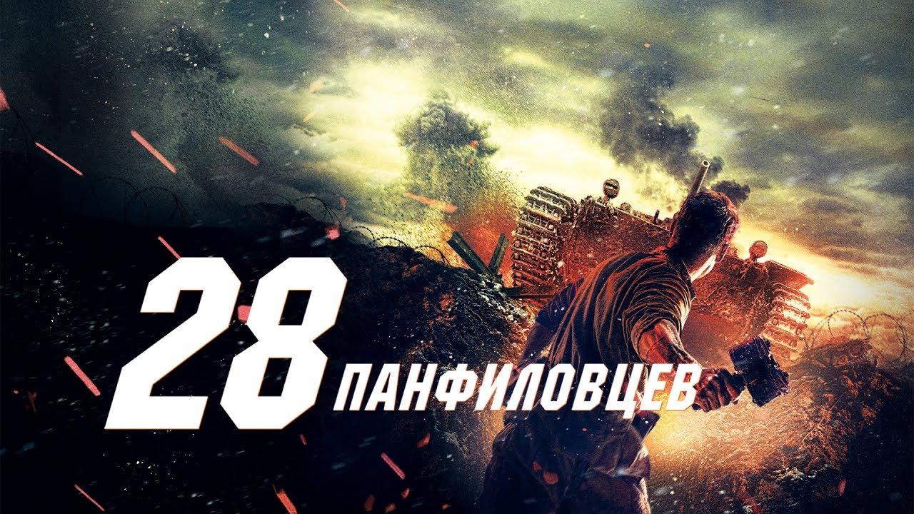 28 панфиловцев (Фильм 2016) Военный, Драма, История