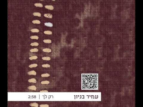 עמיר בניון אבא Amir Benayoun