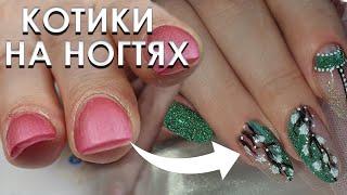 котики на ногтях за 2 секунды дизайн ногтей с котиками весенний и нежный маникюр у клиентки