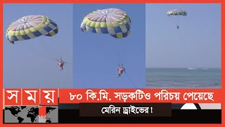 প্যারাসেলিং এনে দিয়েছে নতুন অনুভূতি | Cox's Bazar News | Somoy TV
