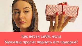 Как вести себя, если Мужчина просит вернуть его подарки  Женский Клуб МИРИЖЕН