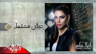 Mesh Hamnaak - Amal Maher مش همنعك - امال ماهر