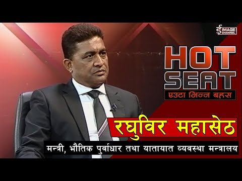 Hot Seat - Interview with Raghubir Mahaseth - 2075 - 2 - 10