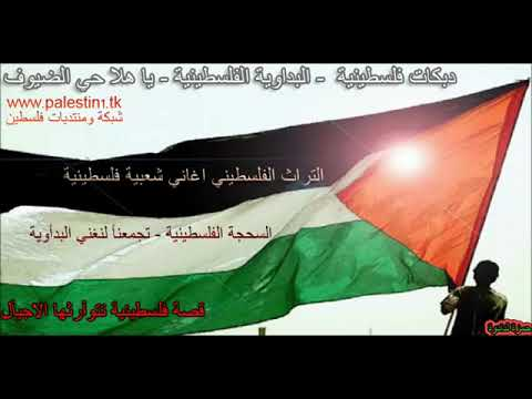 Dabkat Arab songs Palestinian Song of the folk heritage of Palestine 2018
