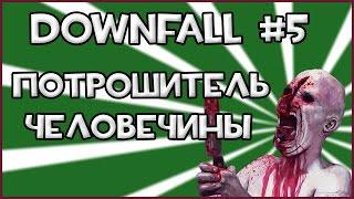 Прохождение Игры Downfall - Потрошитель Человечины #5