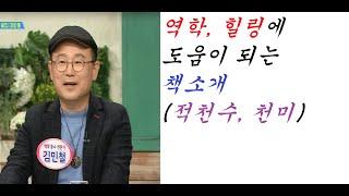 역학, 힐링에 도움이 되는 책소개(적천수 천미)