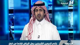 شاهد فيديو وصول #الملك_سلمان إلى الرياض