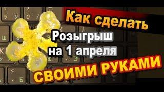 Как сделать розыгрыш на 1 апреля своими руками / Приколы Sekretmastera