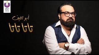 Abou El Leef -Tata Tata (Official Lyrics Video) (2012) | (أبو الليف – تاتا تاتا (كلمات
