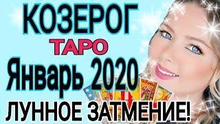 КОЗЕРОГ - ЯНВАРЬ 2020 /ТАРО ПРОГНОЗ/ЛУННОЕ ЗАТМЕНИЕ 10 ЯНВАРЯ 2020/OLGA STELLA