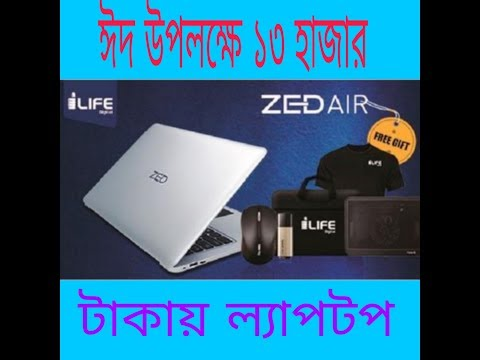 A Laptop With 13 Thousand Rupees For Eid.bangla News Tv.