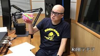 ラジオ×漫画 和田ラヂヲの、聴くラヂヲ