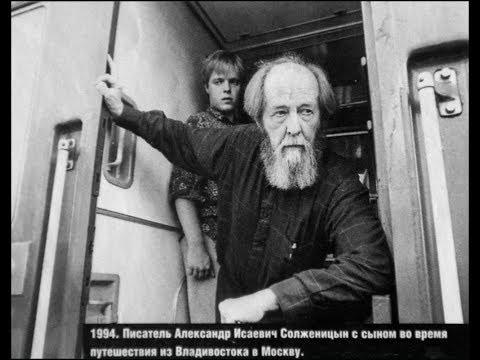Солженицын перед лицом истории