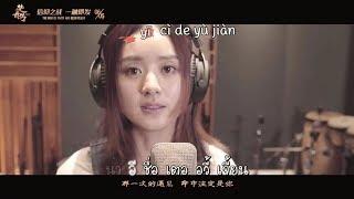 [คาราโอเกะ] เพลงเปิดฉู่เฉียว จอมใจจารชน เพลง《望》