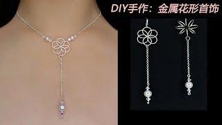 简单手工制作金属绕线6瓣花和立体花首饰:DIY花形珍珠水晶Y字形项链、立体花珍珠水晶耳环