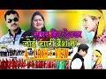 New Nepali Deuda Song 2074/2018 | Joee Pyari Baishama-  Karan  BK & Sobha Thapa Ft. Prakriti Mp3