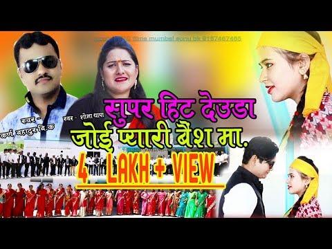 New Nepali Deuda Song 2074/2018 | Joee Pyari Baishama-  Karan  BK & Sobha Thapa Ft. Prakriti