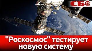 """""""Роскосмос"""" тестирует систему видеотрансляции во время запуска """"Союзов"""""""