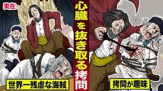 【実在】心臓を抜き取る拷問。拷問が趣味の...世界一残虐な海賊。