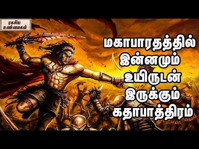 ????????????? ???????? ???????? ????????? ???????????? || Unknown Facts About Ashwathama
