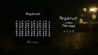 ペンギンラッシュ - ユイメク
