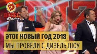 Этот Новый год 2018 мы провели с Дизель Шоу – праздничная песня – Дизель Шоу | ЮМОР ICTV