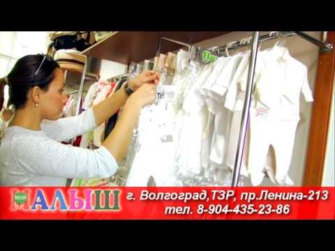 Магазин детских товаров Малыш в Волгограде