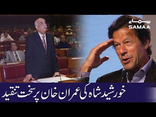 Khursheed Shah Reply to PM Imran Khan in National Assembly | 24 April 2019