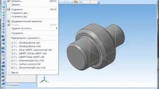 видеоролики для урока: 1.Построение 3D детали валик и его чертежа.