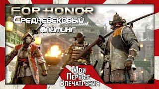Мои первые впечатления от игры For Honor [Open Beta]