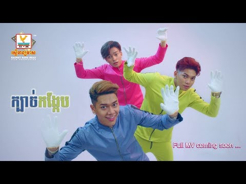 Kbach Kong Kaeb - Sovath Mony Vann ft. Sovath Mony Neak ft. Svoath Sereyvuth [Dance Version]