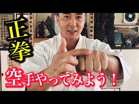 【拳の握り方・正拳突き】初心者が10分間で分かる空手(沖縄剛柔流空手・八木明人)Karate Beginner's class 【Seiken-Tsuki】