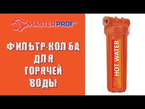 Магистральный фильтр для очистки горячей воды Unicorn. Фильтр, который не лопнет