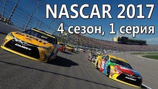 Всё о NASCAR! Правила, АВАРИИ, Характеристики