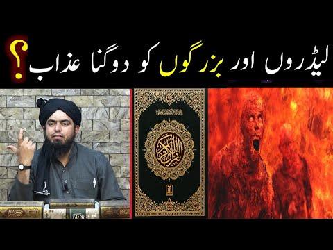 Leaders aur Bazurgon ko Double azaab ho ga ?? Dusry ka Booj uthana by (Engineer Muhammad Ali Mirza)