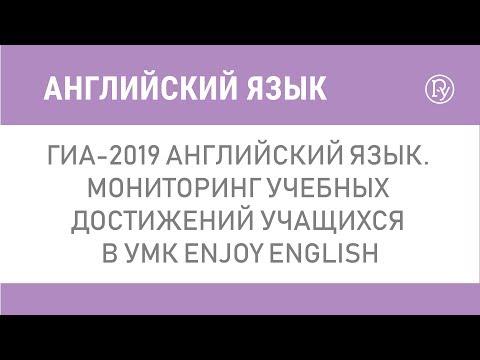 ГИА-2019 Английский язык. Мониторинг учебных достижений учащихся в УМК Enjoy English