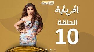 Episode 10 - Al Herbaya Series | الحلقة العاشرة - مسلسل الحرباية