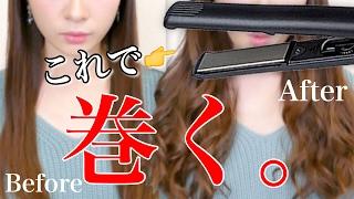 ストレートアイロンで巻き髪にする方法! thumbnail