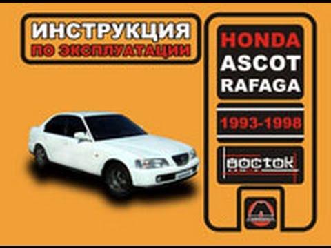 Руководство по ремонту Honda Ascot / Rafaga