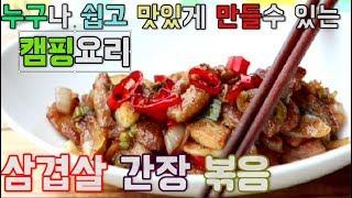 [맛있는 캠핑] 캠핑요리 / camping / cook…