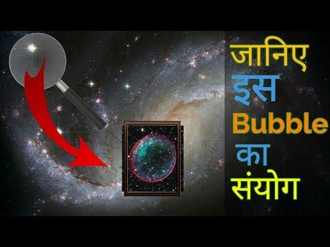 Triangulum Galaxy | Triangulum Galaxy का रहस्यमई Bubble | Satellite Galaxy Triangulum