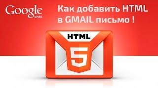 Как добавить html в gmail письмо