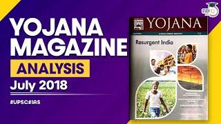 Yojana योजना magazine July 2018 - UPSC / IAS / PSC aspirants के लिए analysis