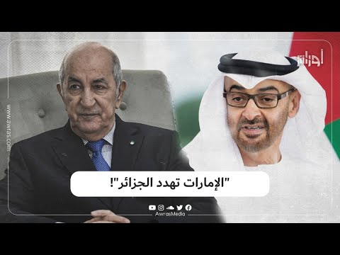 الإمارات تصعد اللهجة مع #الجزائر حسب تقارير إعلامية عربية.. والسبب؟