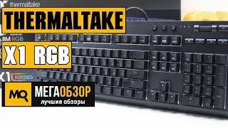 Thermaltake X1 RGB обзор клавиатуры
