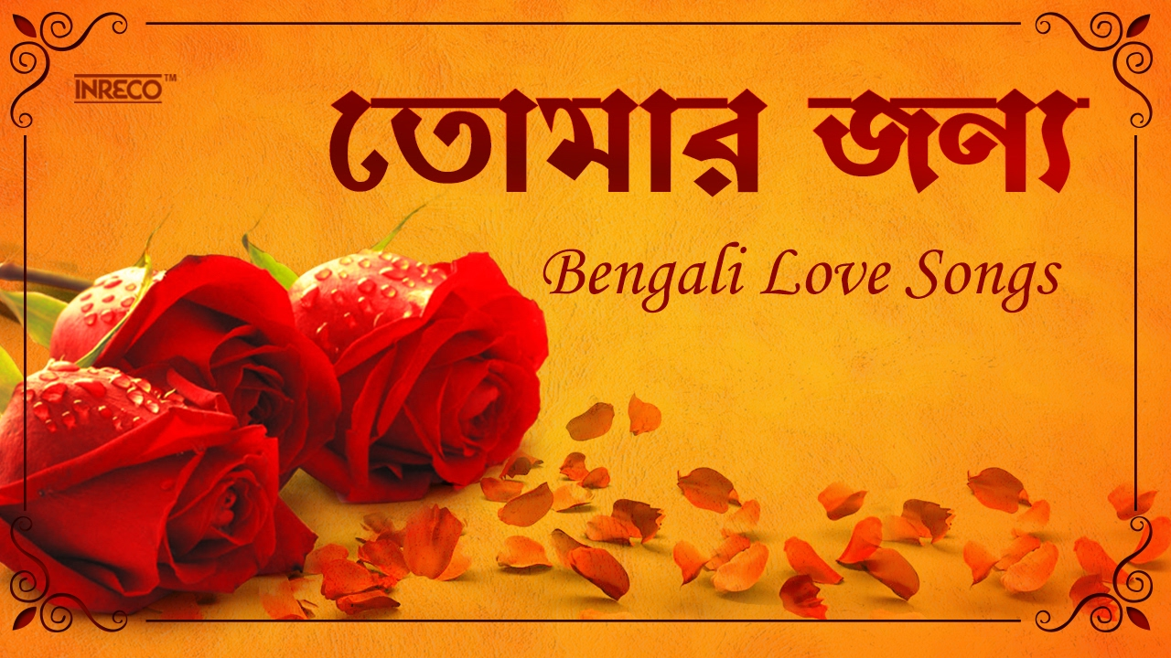 Latest Bengali Love Songs 2017 Valentine S Day Special Songs