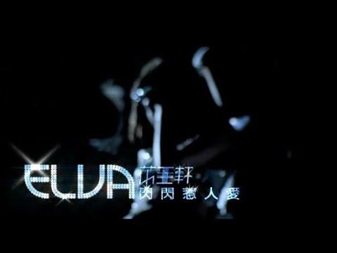 蕭亞軒Elva Hsiao - 閃閃惹人愛 Shining Love(官方完整版MV)