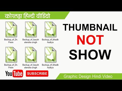 Coreldraw Thumbnail Not Show || Thumbnail Preview || in Hindi by Shashi Rahi