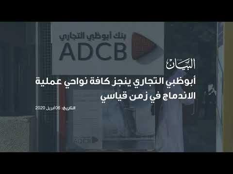 أبرز إنجازات مجلس أبوظبي للاستثمار لعام 2019